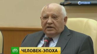 Горбачёву — 85: экс-президент СССР вспомнил свои достижения и фатальные ошибки