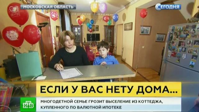 Банкиры выселяют мать и 29 детей из дома в Подмосковье.Московская область, дети и подростки, инвалиды, кредиты, семья, сироты.НТВ.Ru: новости, видео, программы телеканала НТВ