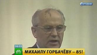 Михаил Горбачёв празднует 85-летие