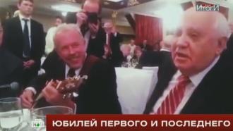 Юбиляр Горбачёв спел украинскую песню под гитару Макаревича