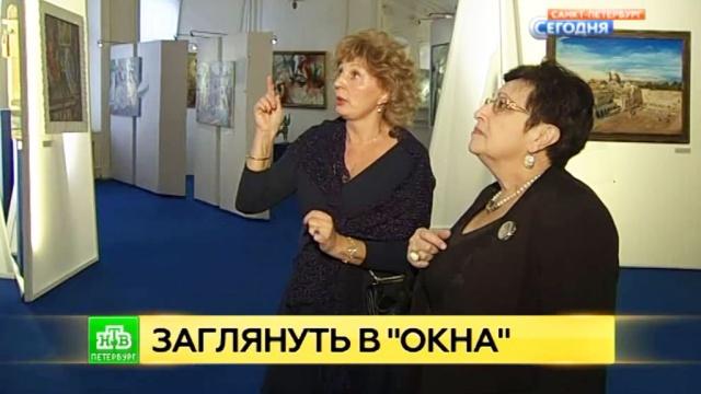 Дине Рубиной представили живописную версию ее «Окон».Санкт-Петербург, выставки и музеи, живопись и художники, литература.НТВ.Ru: новости, видео, программы телеканала НТВ