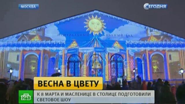 Москва встречает весну световым шоу на Манежной площади.Манежная площадь, Москва, весна.НТВ.Ru: новости, видео, программы телеканала НТВ