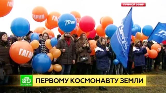 «Поехали»: день рождения Гагарина отметили флешмобом в петербургской Петропавловке.Гагарин, Санкт-Петербург, история, космос, памятные даты.НТВ.Ru: новости, видео, программы телеканала НТВ