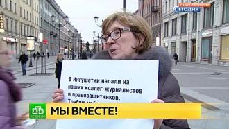 Петербургские журналисты провели пикеты в поддержку избитых на юге России коллег