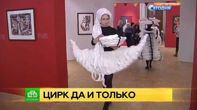 В Русском музее показывают «Цирк».Русский музей, Санкт-Петербург, выставки и музеи, цирк.НТВ.Ru: новости, видео, программы телеканала НТВ