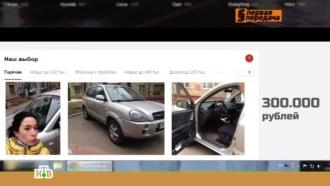 Советы «Первой передачи»: как быстро и выгодно продать подержанное авто.НТВ.Ru: новости, видео, программы телеканала НТВ