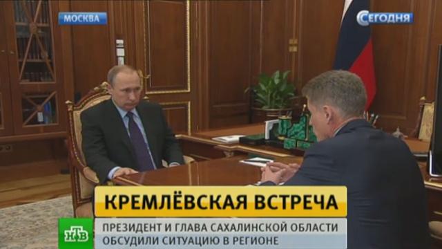 Губернатор Сахалина доложил Путину оновых проектах врегионе.Путин, Сахалин, губернаторы, экономика и бизнес.НТВ.Ru: новости, видео, программы телеканала НТВ