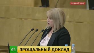 Уполномоченный по правам человека Элла Памфилова ушла вотставку