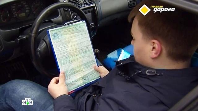 Советы «Главной дороги»: как при покупке ОСАГО не нарваться на мошенников.Главная дорога. Специальный репортаж, ОСАГО, автомобили, мошенничество, страхование.НТВ.Ru: новости, видео, программы телеканала НТВ