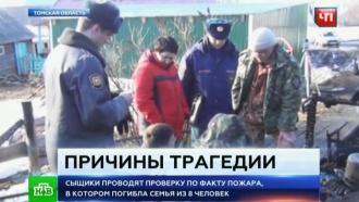 Следователи рассматривают две версии гибели томской семьи из 8 человек