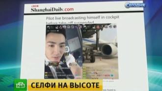 В Китае пилота отстранили от работы из-за любви к селфи