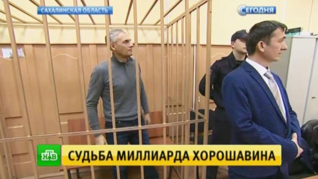 Начался суд по иску о конфискации миллиардного состояния экс-губернатора Сахалина.аресты, взятки, губернаторы, коррупция, Сахалин.НТВ.Ru: новости, видео, программы телеканала НТВ