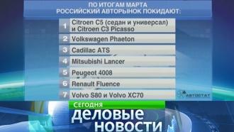 Citroen C5,Volvo S80и другие иномарки исчезнут из российских салонов