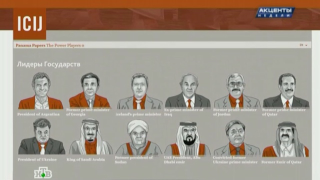 «Панамагейт» ударил по 12 действующим и бывшим главам государств.коррупция, Панама, расследование, скандалы, США, экономика и бизнес.НТВ.Ru: новости, видео, программы телеканала НТВ