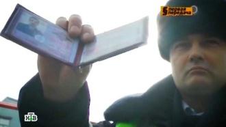 «Автоликбез»: вправе ли инспектор ДПС с просроченным удостоверением останавливать машины.НТВ.Ru: новости, видео, программы телеканала НТВ
