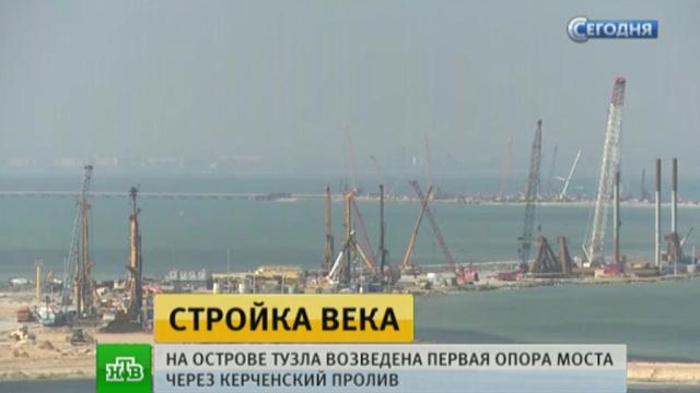 Строители раскрыли секрет устойчивости Керченского моста.Крым, мосты, строительство.НТВ.Ru: новости, видео, программы телеканала НТВ