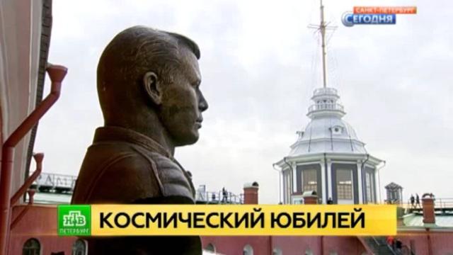 Самый пожилой космонавт дал старт юбилейным торжествам в Петербурге.Гагарин, Санкт-Петербург, космонавтика, космос, памятные даты, торжества и праздники.НТВ.Ru: новости, видео, программы телеканала НТВ