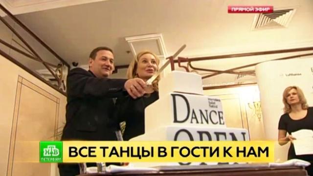 В культурной столице рассказали, каким будет юбилейный фестиваль Dance Open.Санкт-Петербург, балет, фестивали и конкурсы.НТВ.Ru: новости, видео, программы телеканала НТВ