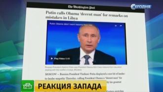 Западные СМИ оценили выступление Владимира Путина на прямой линии