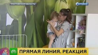 Власти Волгодонска услышали просьбу девочки-инвалида после письма Путину