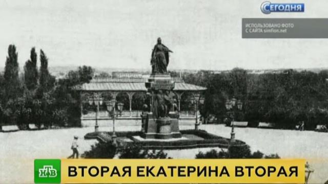 В Симферополе установят памятник Екатерине II.Крым, памятники.НТВ.Ru: новости, видео, программы телеканала НТВ