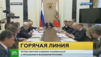 Путин обсудил сминистрами невыплаты зарплат, дороги ипальмовое масло