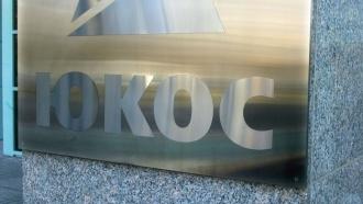 Суд Гааги отменил решение овыплате Россией 50млрд акционерам ЮКОСа