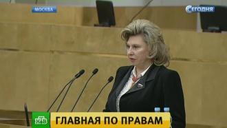 Москалькова назвала приоритеты в своей работе на посту омбудсмена