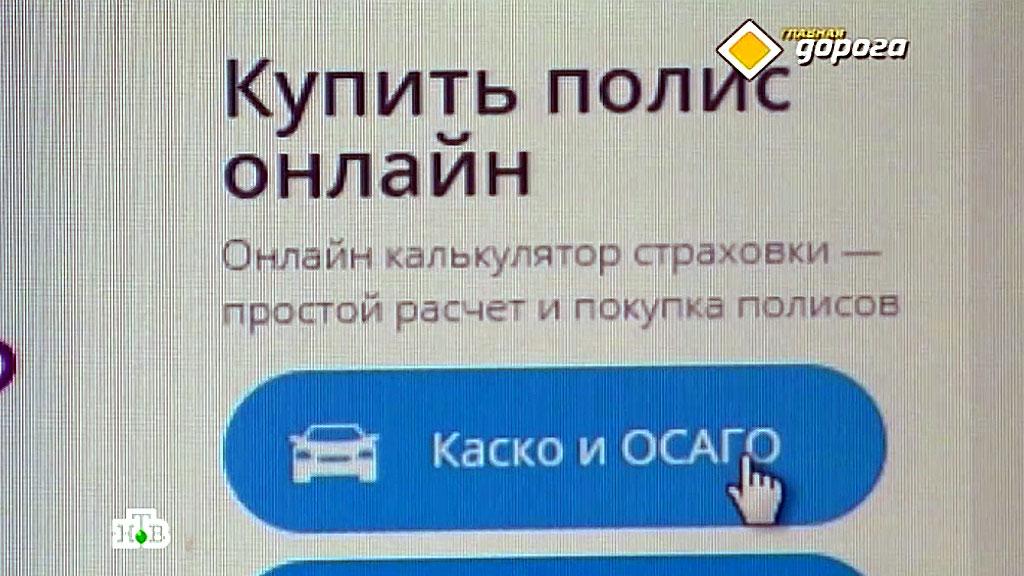 сделать страховку на машину осаго онлайн росгосстрах краснодар