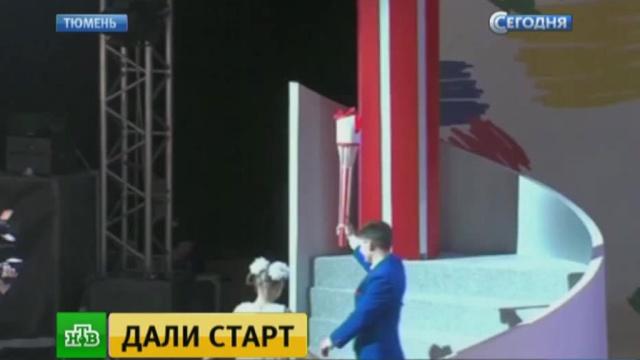 В Тюмени зажгли огонь XV Молодежных дельфийских игр.Тюмень, молодежь.НТВ.Ru: новости, видео, программы телеканала НТВ