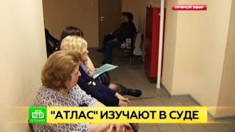 Петербургский суд заслушал показания обманутых туристов «Атласа»