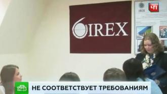 Минюст РФ признал непрозрачной деятельность американского фонда IREX
