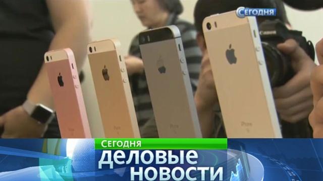 Продажи iPhone упали впервые за всю историю.Apple, iPhone, компании, торговля, экономика и бизнес.НТВ.Ru: новости, видео, программы телеканала НТВ