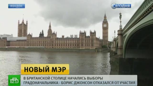 В Лондоне начались выборы нового мэра.Великобритания, выборы, Лондон, мэры.НТВ.Ru: новости, видео, программы телеканала НТВ