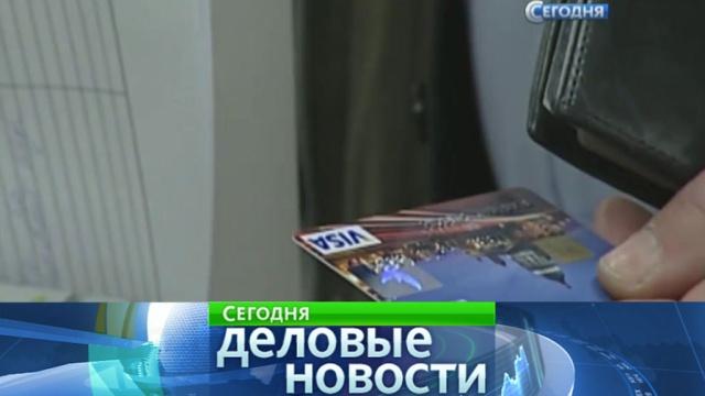 Доля предпочитающих банковские карты россиян выросла до 15%.Mastercard, банки, банковские карты, торговля.НТВ.Ru: новости, видео, программы телеканала НТВ