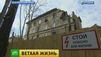 В городе Канске ветхое общежитие отказываются признавать аварийным