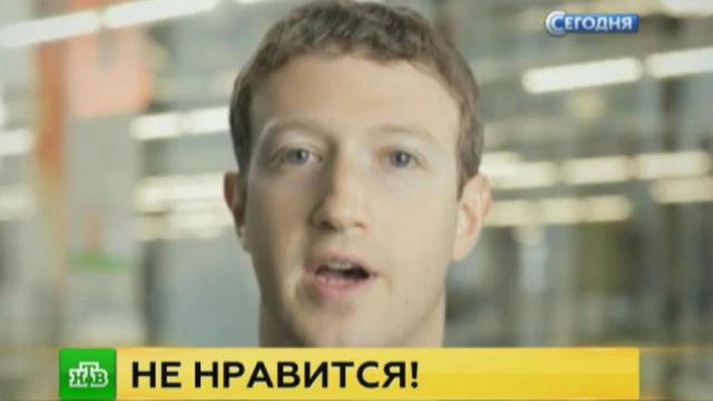 Руководство Facebook ответило на обвинения впредвзятости при отборе новостей.Facebook, Интернет, США, Цукерберг, соцсети.НТВ.Ru: новости, видео, программы телеканала НТВ