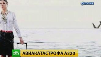 Стюардесса упавшего A320выложила вСеть фото на фоне тонущего самолета