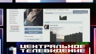 Детей доводят до самоубийств всоцсетях.НТВ.Ru: новости, видео, программы телеканала НТВ