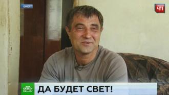 После сюжета НТВ в дом отца-одиночки из Омска провели электричество
