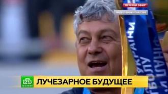 Из «Шахтёра» в «Зенит»: эксперты назвали логичным переезд Луческу в Петербург