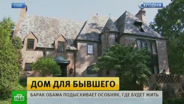 Обама после ухода с поста президента займет дом бывшего пресс-секретаря Клинтона.Вашингтон, Обама Барак, Обама Мишель, США.НТВ.Ru: новости, видео, программы телеканала НТВ