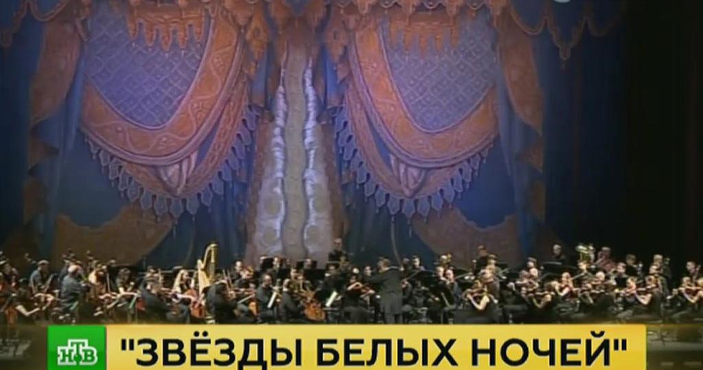 11 06 2013 мариинский театр санкт петербург звезды белых ночей видео смотреть онлайн