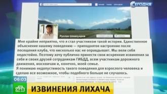 Сын <nobr>вице-президента</nobr> ЛУКОЙЛа публично извинился за гонки сполицией