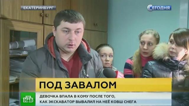 ВСвердловской области вынесли приговор водителю, засыпавшему девочку снегом.Свердловская область, дети и подростки, несчастные случаи, снег.НТВ.Ru: новости, видео, программы телеканала НТВ