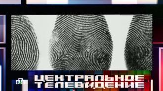 «ЦТ» разоблачило мошенников, собирающих у россиян отпечатки пальцев в школах и магазинах.НТВ.Ru: новости, видео, программы телеканала НТВ