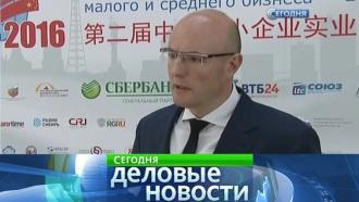 В Сочи открылся Российско-китайский форум малого и среднего бизнеса