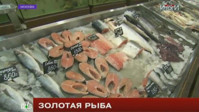 Золотая рыба: почему взлетели цены на дары моря.продукты, рыба и рыбоводство, тарифы и цены.НТВ.Ru: новости, видео, программы телеканала НТВ