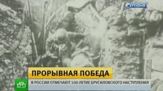 В Москве отметили 100-летие Брусиловского прорыва