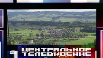 Мэр швейцарской «деревни миллионеров» объяснил отказ принять беженцев.НТВ.Ru: новости, видео, программы телеканала НТВ